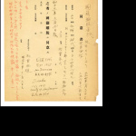 Agreement for renunciation of Japanese citizenship
