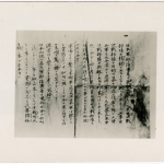 Propaganda letter about Greater East Asia Suicide Troops