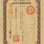Japanese Passport for Masa Kosai with stamps for entry at Seattle, Washington on October 23, 1918, January 21, 1921, February 10, 1926, September 21, 1938, May 18, 1941