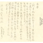 Letter from Aochi to Mr. and Mrs. Okine, September 1, 1945 [in Japanese]